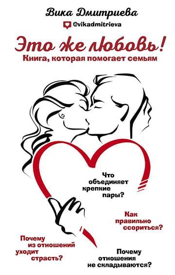 Это же любовь! Книга, которая помогает семьям Артикул: 68326 Эксмо Дмитриева В.Д.