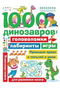 1000 динозавров: головоломки, лабиринты, игры Артикул: 106360 АСТ Дмитриева В.Г.