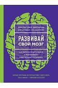 Развивай свой мозг. Как перенастроить разум и реализовать собственный потенциал (ЯРКАЯ ОБЛОЖКА) Артикул: 52555 Эксмо Диспенза Д.