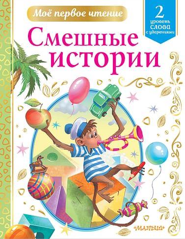 Смешные истории Артикул: 106304 АСТ Драгунский В.Ю., Усп