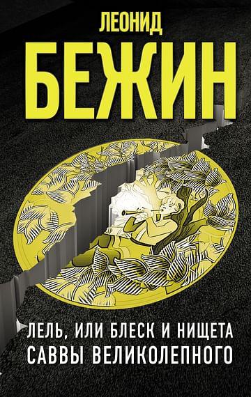 Лель, или Блеск и нищета Саввы Великолепного Артикул: 106269 АСТ Бежин Л.