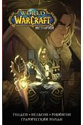 World of Warcraft. Истории Артикул: 106292 АСТ Ахад Р., Брукс Р., Б