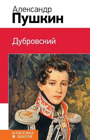 Дубровский Артикул: 22569 Эксмо Пушкин А.С.