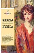 Шоколад. Chocolat (весеннее оформление) Артикул: 100954 Эксмо Харрис Дж.