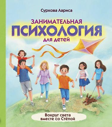 Занимательная психология для детей: вокруг света вместе со Стёпой Артикул: 106321 АСТ Суркова Л.М.
