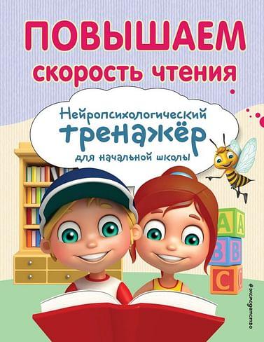 Повышаем скорость чтения Артикул: 106416 Эксмо Емельянова Е.Н.