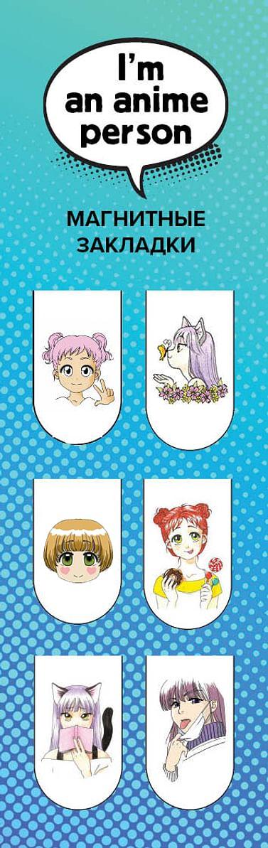 Магнитные закладки. I'm an anime person (6 закладок полукругл.) Артикул: 106622 Эксмо