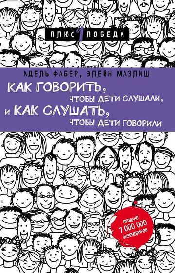 Как говорить, чтобы дети слушали, и как слушать, чтобы дети говорили (нов. оф.) Артикул: 14421 Эксмо Фабер А., Мазлиш Э.