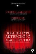 Полный курс актерского мастерства Артикул: 28866 АСТ Станиславский К.С, Г