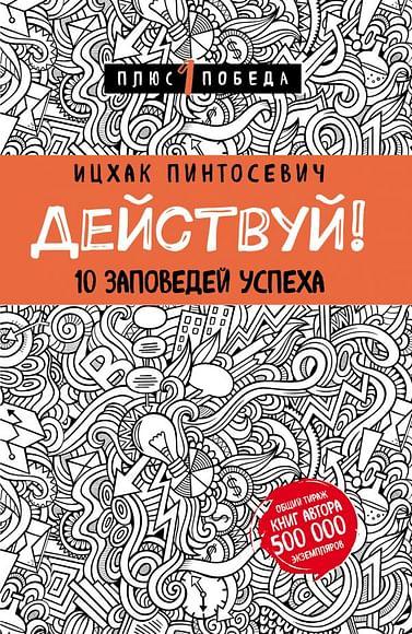 Действуй! 10 заповедей успеха (с узором) Артикул: 48060 Эксмо Пинтосевич И.
