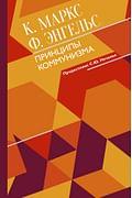 Принципы коммунизма с комментариями Артикул: 106267 АСТ Маркс К., Энгельс Ф.