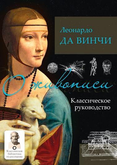 О живописи. Классическое руководство Артикул: 106289 АСТ Леонардо да Винчи
