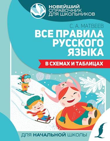 Все правила русского языка в схемах и таблицах Артикул: 106306 АСТ Матвеев С.А.