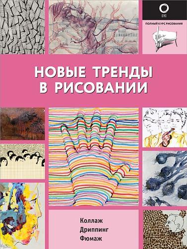 Новые тренды в рисовании Артикул: 106315 АСТ .