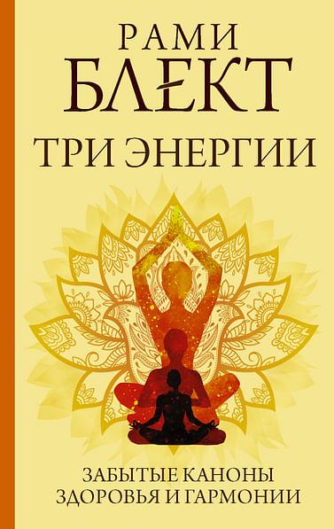 Три энергии. Забытые каноны здоровья и гармонии Артикул: 106317 АСТ Блект Рами