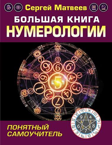 Большая книга нумерологии. Понятный самоучитель Артикул: 106326 АСТ Матвеев С.А.