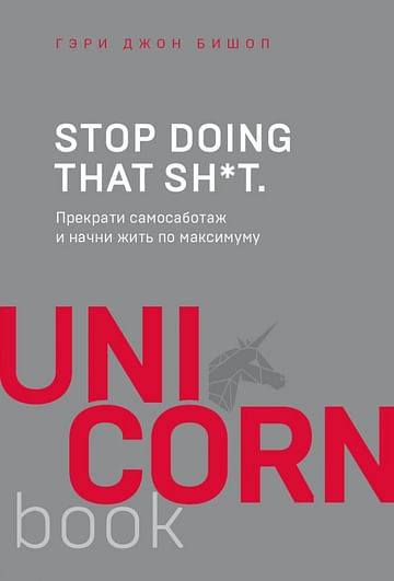 Stop doing that sh*t. Прекрати самосаботаж и начни жить по максимуму Артикул: 106374 Эксмо Бишоп Г.