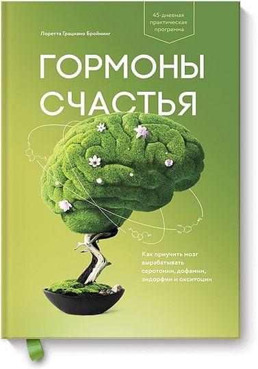 Гормоны счастья. Как приучить мозг вырабатывать серотонин, дофамин, эндорфин и окситоцин Артикул: 106397 Эксмо Лоретта Грациано Бро