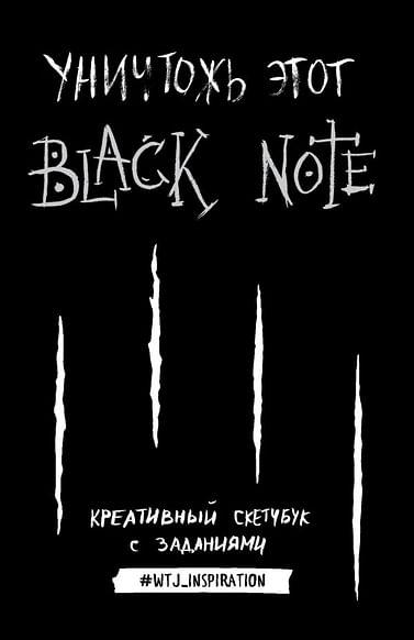 Уничтожь этот Black Note. Креативный скетчбук с заданиями. Артикул: 20615 Эксмо