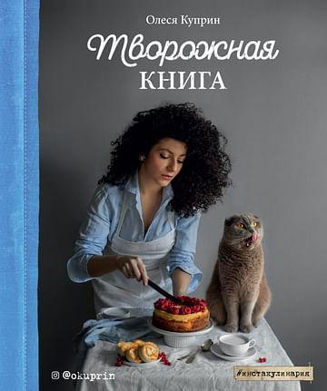 Творожная книга Артикул: 92410 Эксмо Олеся Куприн