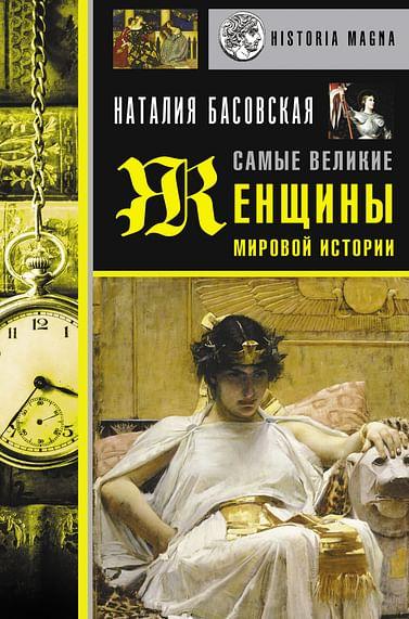 Самые великие женщины мировой истории Артикул: 106263 АСТ Басовская Н.И.