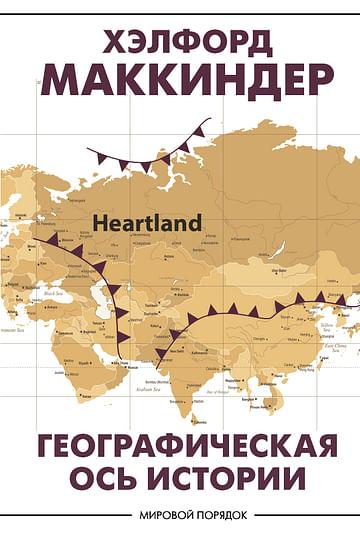 Географическая ось истории Артикул: 106303 АСТ Маккиндер Х.
