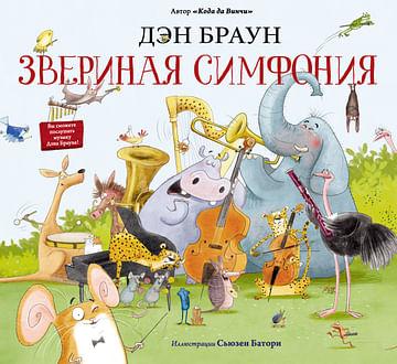 Звериная симфония Артикул: 93699 АСТ Браун Д., Батори С.