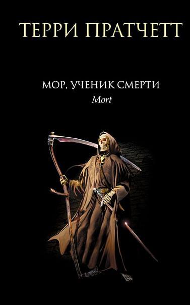 Мор, ученик Смерти. Артикул: 23647 Эксмо Пратчетт Т.