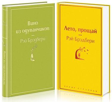 """Вино из одуванчиков"""" и его продолжение (комплект из 2-х книг) Артикул: 106422 Эксмо Брэдбери Р."""