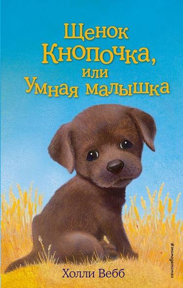 Щенок Кнопочка, или Умная малышка (выпуск 26) Артикул: 16751 Эксмо Вебб Х.