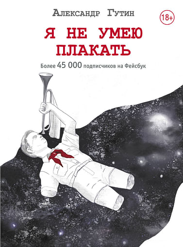 Я не умею плакать Артикул: 57900 АСТ Гутин А.И.