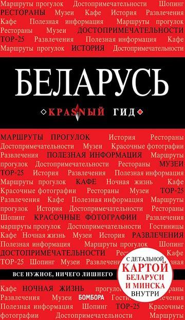 Беларусь. 3-е изд. испр. и доп. Артикул: 60430 Эксмо Кульков Д.Е.,