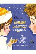 Большие и маленькие приключения с Хвостиком Артикул: 69839 ИДМ Доброчасова А.