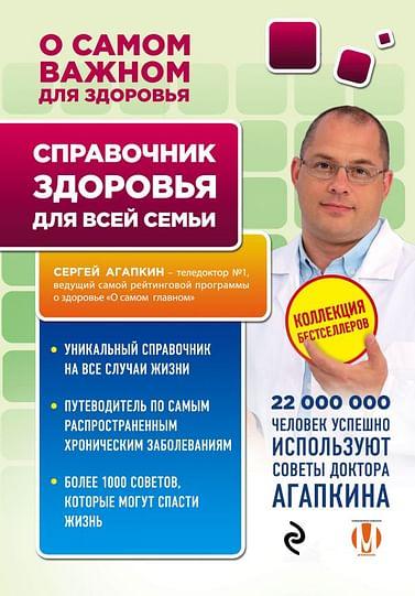 Справочник здоровья для всей семьи Артикул: 58098 Эксмо Агапкин С.Н.