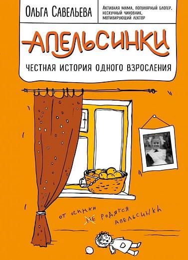 Апельсинки. Честная история одного взросления. Артикул: 28706 Эксмо Савельева О.А.