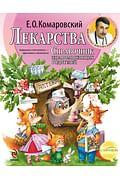 Лекарства. Справочник здравомыслящих родителей Артикул: 62601 Эксмо Комаровский Е.О.