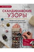 Скандинавские узоры для вязания на спицах. Вязание и вышивка натуральной шерстью Артикул: 72161 Эксмо Ватанен С.
