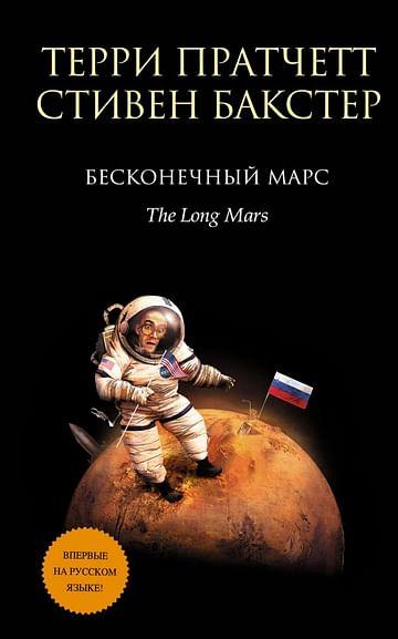 Бесконечный Марс. Артикул: 32561 Эксмо Пратчетт Т., Бакстер