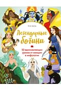 Легендарные богини. 50 вдохновляющих уроков от женщин в мифологии Артикул: 84079 Эксмо Шень Э.