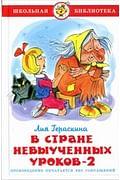 В стране невыученных уроков-2 Артикул: 10955 Самовар Гераскина