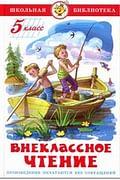 Внеклассное чтение (для 5 класса) НОВАЯ РЕДАКЦИЯ! Артикул: 10965 Самовар