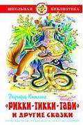 Рикки-Тикки-Тави и другие сказки Артикул: 11039 Самовар Киплинг