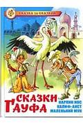 Сказки Гауфа Артикул: 11042 Самовар В. Гауф