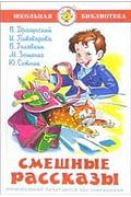 Смешные рассказы Артикул: 11047 Самовар Драгунский,Пивоваров