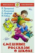 Смешные рассказы о школе Артикул: 11048 Самовар Драунский,Каминский,