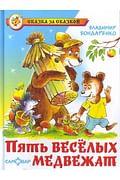 Пять веселых медвежат Артикул: 48574 Самовар Бондаренко В.