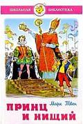 Принц и нищий Артикул: 11026 Самовар Твен