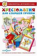 Хрестоматия для старшей группы детского сада. Сборник составлен в соответствии с Федеральными Госуда Артикул: 11065 Самовар