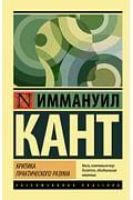 Критика практического разума Артикул: 65510 АСТ Кант И.