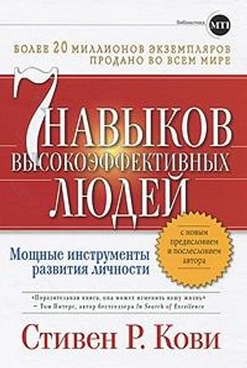 АльпинаПаб/Семь навыков высокоэффективных людей (Переплет) Артикул: 76398 Альпина Паблишер ООО Кови С. Р.